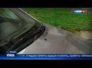 Вести-Москва • Пошалили по-крупному в Южном Бутове подростки повредили несколько машин