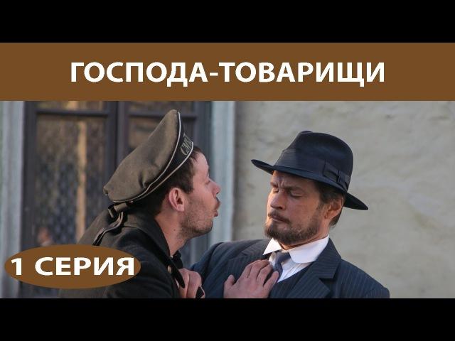 Господа-Товарищи • 1 сезон • Господа-Товарищи. Сериал. Серия 1 из 16. Феникс Кино. Детектив