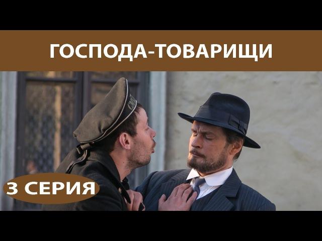 Господа-Товарищи • 1 сезон • Господа-Товарищи. Сериал. Серия 3 из 16. Феникс Кино. Детектив