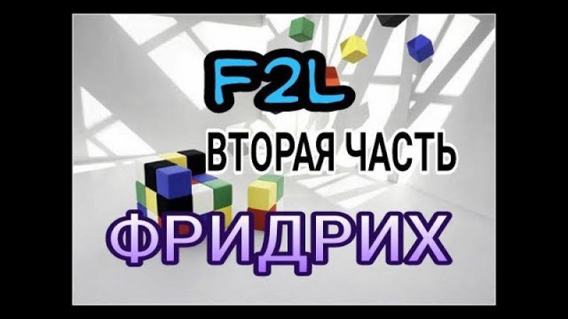 Метод Фридрих для 3х3. F2L