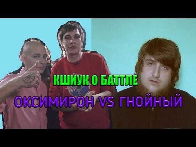 Кшиук о баттле Оксимирона и Гнойного