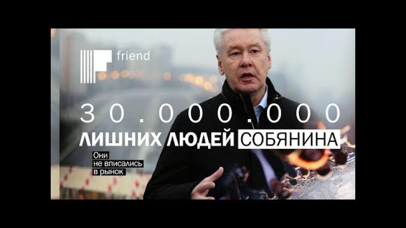 30 миллионов лишних людей Собянина. Они не вписались в рынок