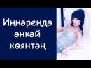 Лейсан Сунагатова: «Иннэрендэ энкэй коянтэн»