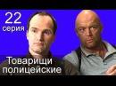 Товарищи полицейские Криминальная полиция 22 серия Беглец