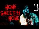 Глазастая Битч ● Home Sweet Home 3