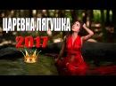 Премьера новинка 2017! ЦАРЕВНА ЛЯГУШКА Русские мелодрамы, сериалы новинки 2017 HD 1080p