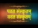 Pathata Samskritam Vadatu Samskrutam Sanskrit Geet पठत संस्कृतम् वदत संस्कृतम्