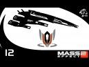 Прохождение Mass Effect 2. Часть 12 - Завербовать крогана