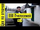 Промышленная пасека 550 пчелосемей Миргород Сергей Величко Цех по откачки мёда 1
