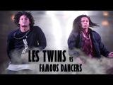 LES TWINS vs FAMOUS DANCERS | FikShun/ KidaTheGreat/ Waydi/ Majid/ Paradox...