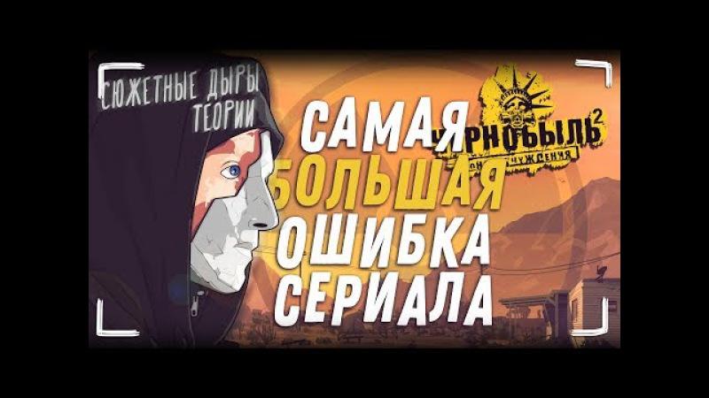 Чернобыль: Зона Отчуждения (2 сезон) - Каким мог бы быть сериал? Теории и ошибки