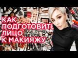 Мария Вискунова - Подготовка лица к макияжу. Как подобрать тон? Консилеры