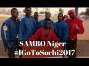 SAMBO Niger - #IGoToSochi2017 | Я еду в Сочи, чтобы победить | Ya edu v Sochi Chtoby pobedit