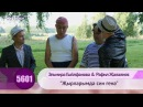 Эльмира Гильфанова хэм Рафиль Жэлэлиев - Жырларымда син генэ | HD 1080p