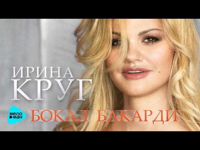 Ирина Круг - Бокал Бакарди (Official Audio 2017) ПРЕМЬЕРА НОВОЙ ПЕСНИ