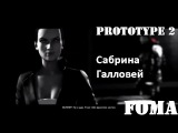 Сабрина Галловей Прототип 2