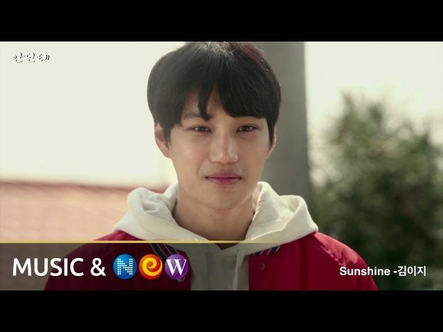 [MV] 김이지 Kim E-Z(GGOTJAM PROJECT)(김이지(꽃잠프로젝트)) - Sunshine