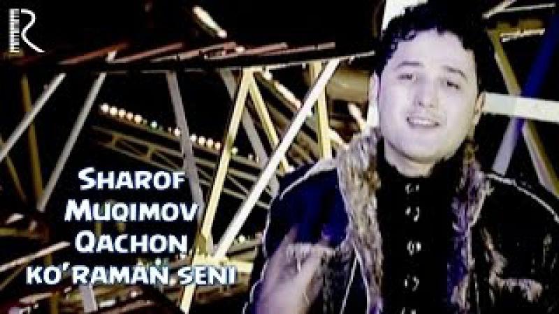 Sharof Muqimov - Qachon ko'raman seni | Шароф Мукимов - Качон кураман сени
