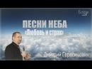 Песни неба. Псалом 75. Любовь и страх - Дмитрий Герасимович