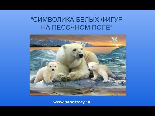 Белые фигурки на песочном поле★ [Песочная терапия - Галина Эль]