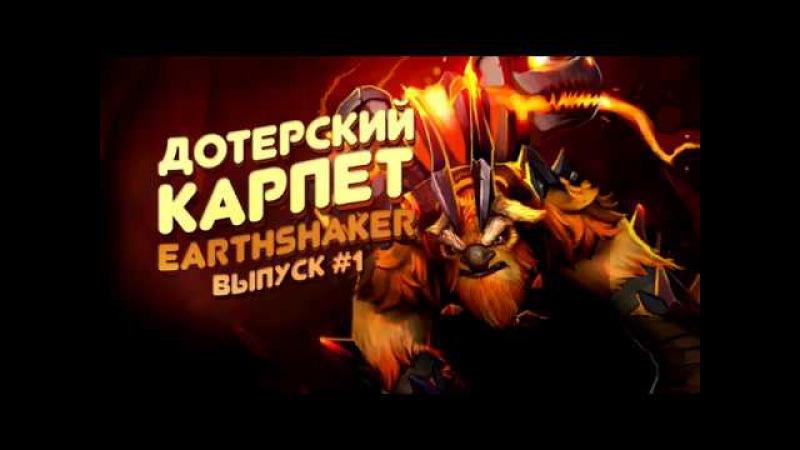 ДОТЕРСКИЙ КАРПЕТ Eartchshacker. Выпуск 1