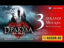 Ледовый мюзикл Дракула История вечной любви Москва 3 декабря