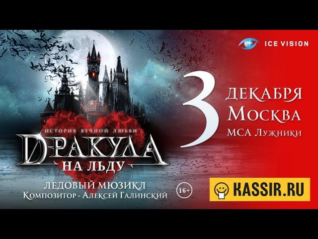Ледовый мюзикл Дракула. История вечной любви - Москва - 3 декабря