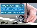 Монтаж универсальных скрытых петель Armadillo UNIVERSAL 3D-ACH URBAN