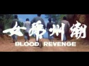 Blood Revenge 1974 Philip Ko Fei-old school kung fu