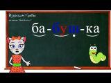 Уроки 19-22. Учим буквы В, Д, Б и Ж, читаем слоги, слова и предложения вместе с кисой А...