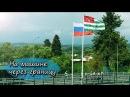 Пересечение государственной границы Абхазия-Россия на машине.Псоу