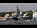 День военно-морского флота России 2017