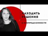 Отзыв о тренинге Пространство для Развития от Ксении Федоровой. 16+