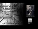 Міхась Чарот (1896-1937). Адкрытая лекцыя Ганны Севярынец ( новая песьня гурту Dziecuki)