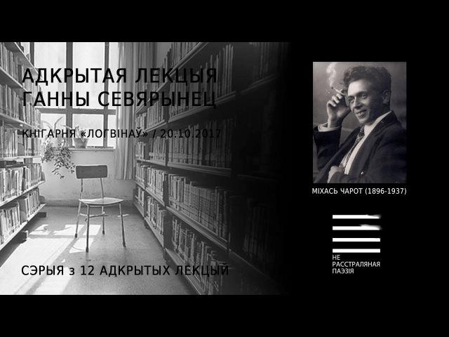 Міхась Чарот (1896-1937). Адкрытая лекцыя Ганны Севярынец (новая песьня гурту Dziecuki)