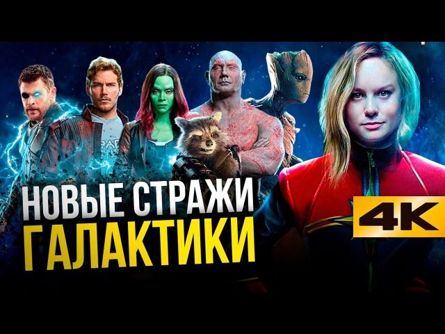 Новый состав в Стражах Галактики 3 Все о фильме