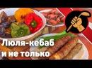 Люля-кебаб - Мясорубка, блендер или топорики В чем суть