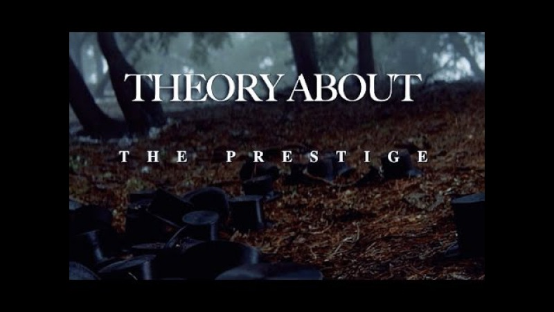 ТЕОРИЯ | ПРЕСТИЖ | КРИСТОФЕР НОЛАН | Спойлеры