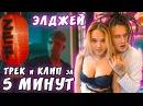 Элджей - ТРЕК и КЛИП за 5 МИНУТ! [#ИзиРеп]