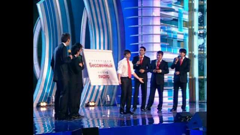 КВН 2009 - Astana KZ (Юрмала - Голосящий КиВиН)