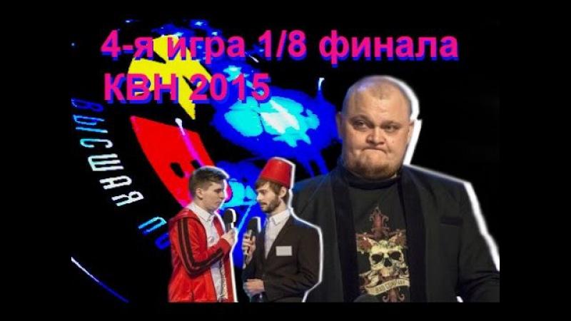 КВН. Высшая лига. Четвертая 1/8 финала [19/04/2015] ИГРА ЦЕЛИКОМ