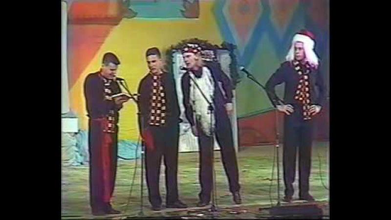 Отрывок из домашки ДЛШ (КВН-Сибирь, 1/4 97-98 гг.)