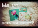 DIY| Mail art : оформление фолдера 2 / Pen Pal Letter Tutorial