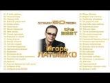 Игорь Латышко - 50 лучших песен