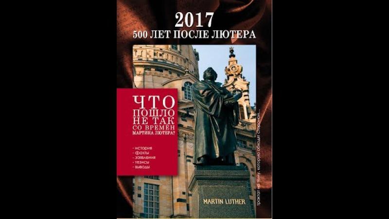 Трактат 2017 - 500 лет после Лютера [3 часть из 4]