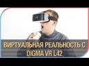 Digma VR L42 очки со встроенным смартфоном