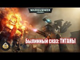 FFH Былинный Сказ Warhammer 40k - Титаны