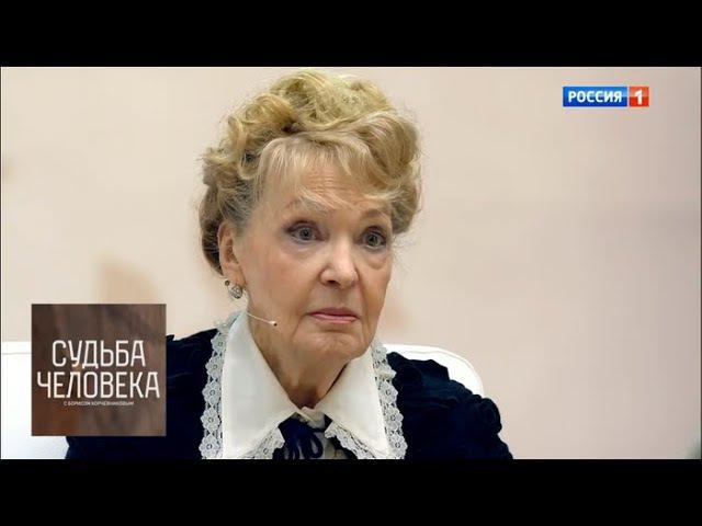 Ирина Скобцева. Судьба человека с Борисом Корчевниковым