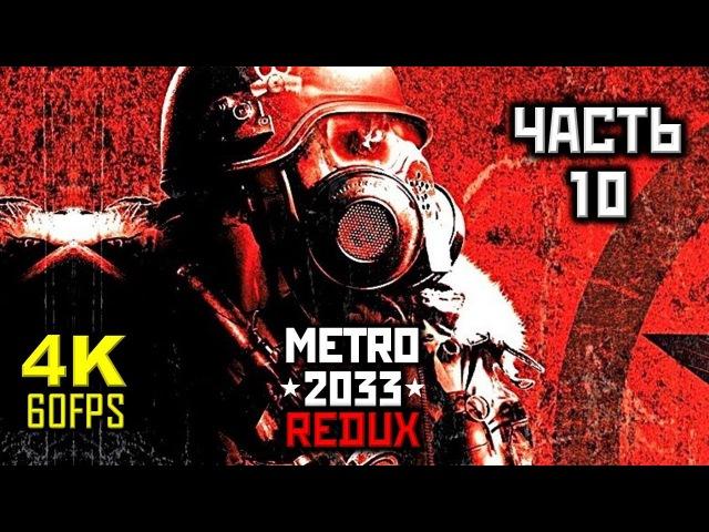 Metro: 2033 REDUX Прохождение Без Комментариев - Часть 10: Д-6 [PC | 4K | 60FPS]
