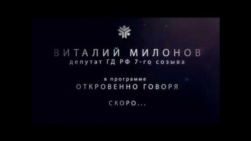 Виталий Милонов. Откровенно говоря